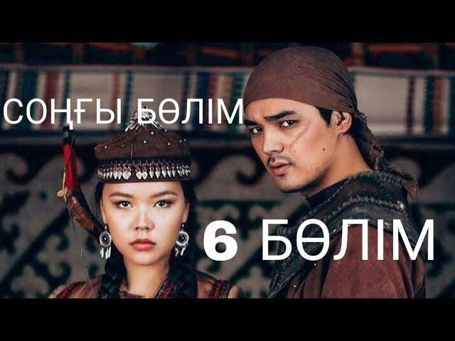 Қозы Көрпеш - Баян Сұлу. Телехикая. 6-бөлім (Толық нұсқа)