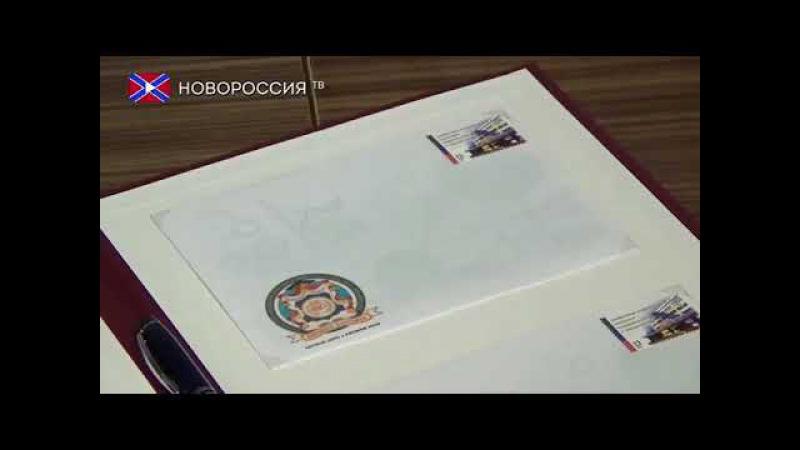 В ДНР выпустили марку к 45 летию ДонНАСА