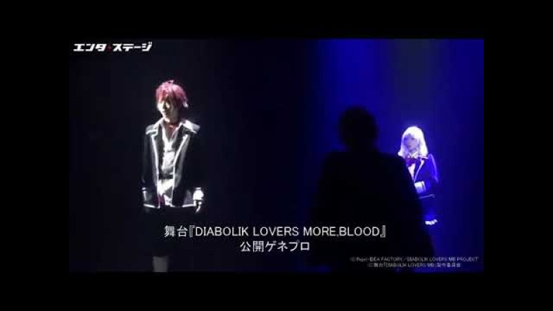 Diabolik lovers more blood stage play