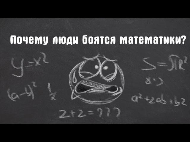 Почему люди боятся математики? [Ted Ed на русском] gjxtve k.lb ,jzncz vfntvfnbrb? [ted ed yf heccrjv]
