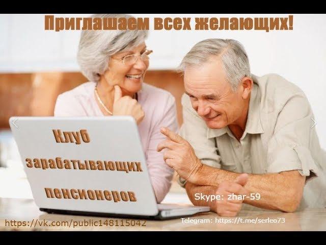 Место ПЕНСИОНЕРОВ в будущем МИРЕ Криптовалют заработок в интернете