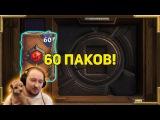60 паков Кобольдов и Катакомб