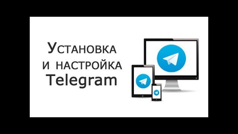 Как установить и начать пользоваться Telegram?