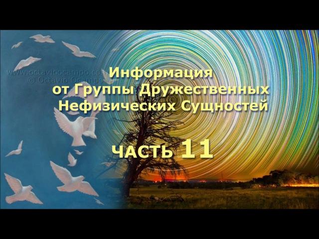 Наталья Кригер Информация от Группы Нефизических Дружественных Сущностей Часть 11