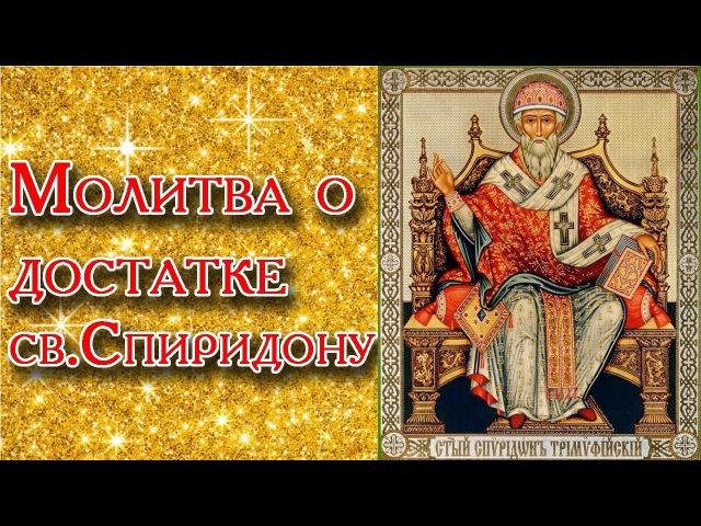 Молитва Святителю Спиридону о богатстве материальном и духовном, благополучии и здравии