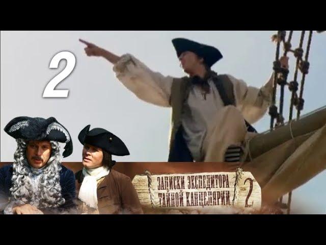 Записки экспедитора Тайной канцелярии 2 сезон Чужая земля 2 серия 2012 История @ Русские сериалы