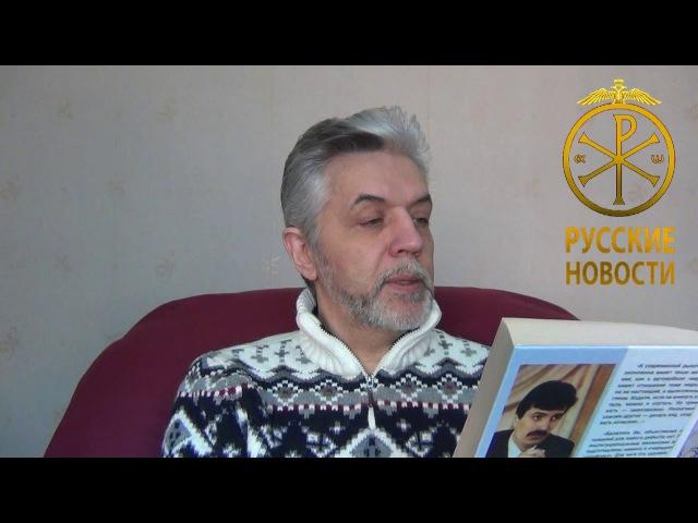 РН Книги Русский интеллект против путинщины