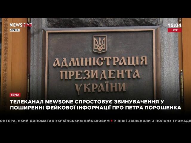 Администрация Порошенко обвинила NewsOne в распространении неправдивой информаци