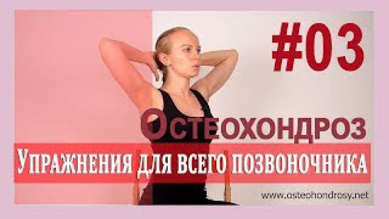 Упражнения при ремиссии остеохондроза для всего позвоночника! (часть 2)