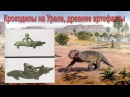 Крокодилы на Урале древние артефакты