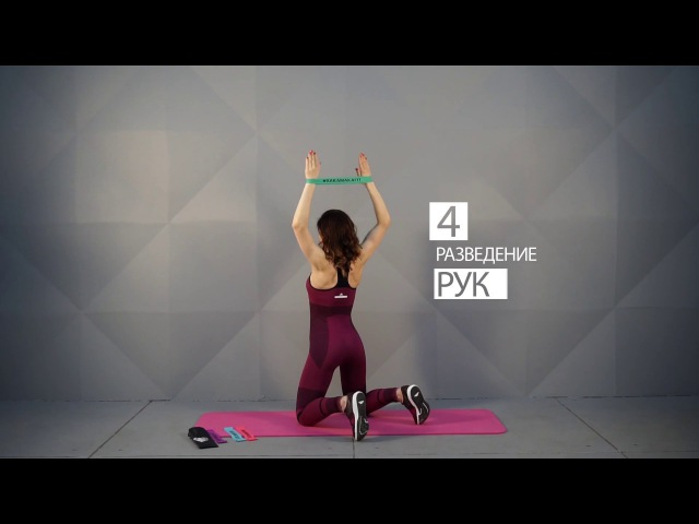 Упражнения с мини лентами на верх тела!
