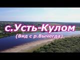 Съемки с квадрокоптера mavic pro в Республике Коми, с.Усть-Кулом