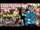 Супергерои MARVEL. Шахматный курс №2 - Халк Железный человек | Распаковка