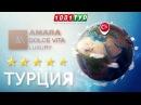 Рассказываем об Отеле Amara Dolce Vita Luxury 5* Кемер, Турция
