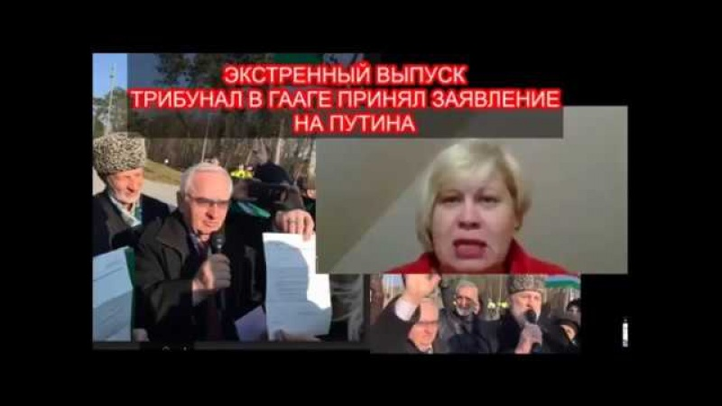 Путина будут судить в ГААГЕ он не может баллотироваться в президенты