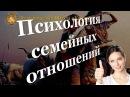 Психология семейных отношений Эзотерическая Школа Кайлас, Андрей Дуйко