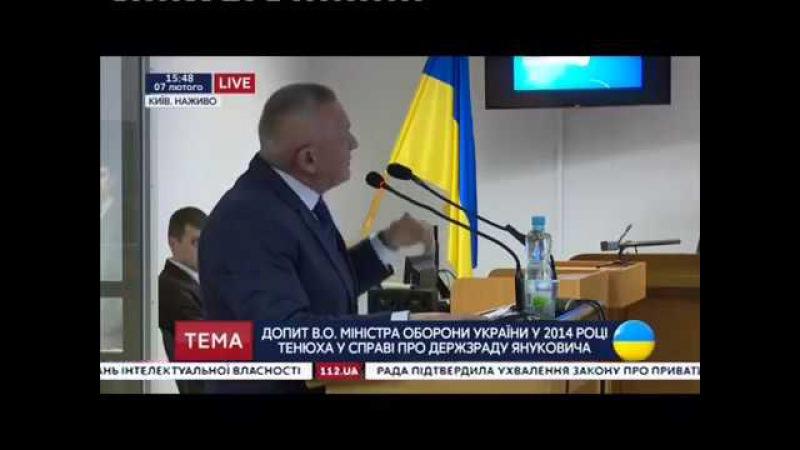 Як Росія захопила український Крим | Адмірал ІГОР ТЕНЮХ на допиті по справі Януковича