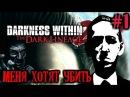 Хоррор ▶ Darkness Within 2 темная родословная (прохождение) 1 ▶ Меня хотят убить!
