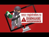 sess-registration.ru - мошенники. Или насколько вам нужен SSL-сертификат сертификат