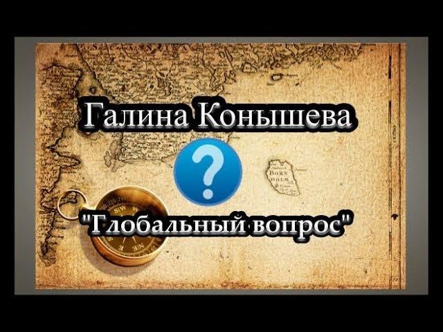 Катастрофа 19 века. Галина Конышева, интервью каналу Глобальный вопрос.