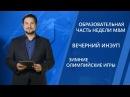 Неделя MM, Зимние Олимпийские игры Новости МИЭТ