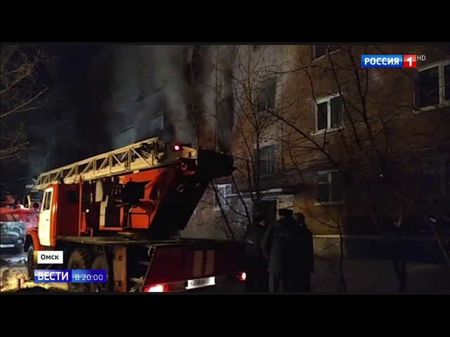 Вести 20:00 • Взрыв с пожаром в Омске: число раненых возросло до восьми