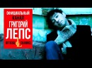 Григорий Лепс Рюмка водки на столе Official Video