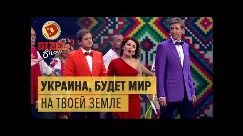 Украина, будет мир на твоей земле – Арсен Мирзоян и актеры Дизель Шоу | ЮМОР ICTV