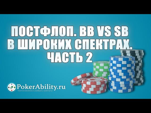 Покер обучение | Постфлоп. BB vs SB в широких спектрах. Часть 2
