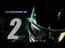 Прохождение Crysis 2►Часть № 2► Второй Шанс .
