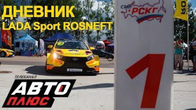 Дневник LADA Sport ROSNEFT на АвтоПлюс. Выпуск 5