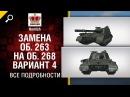 Замена Об. 263 на Об. 268 Вариант 4 - все подробности - Будь готов - от Homish World of Tanks