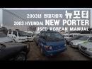 중고차수출 자동차수출 보내세요 2003년 현대자동차 뉴포터 트럭입니다 2003 Hyundai new