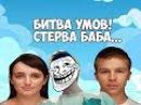 КАКОЙ УМНЫЙ ТРОЛЛЬ-БОТ!