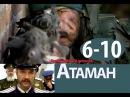 Криминальный детектив,ТОлько из Афгана,Фильм АТАМАН,серии 6-10,Хороший Русский се...