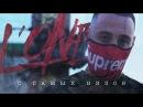 L ONE С Самых низов премьера клипа 2016