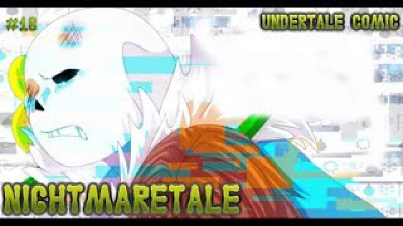 (undertale comic) Nightmaretale 18 | Русский дубляж [RUS]