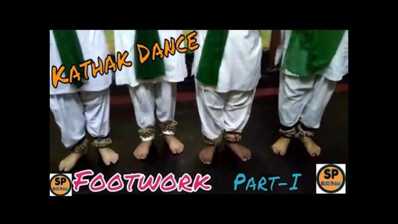 Kathak Dance Footwork | Part - I | Kathak Dance Tutorials
