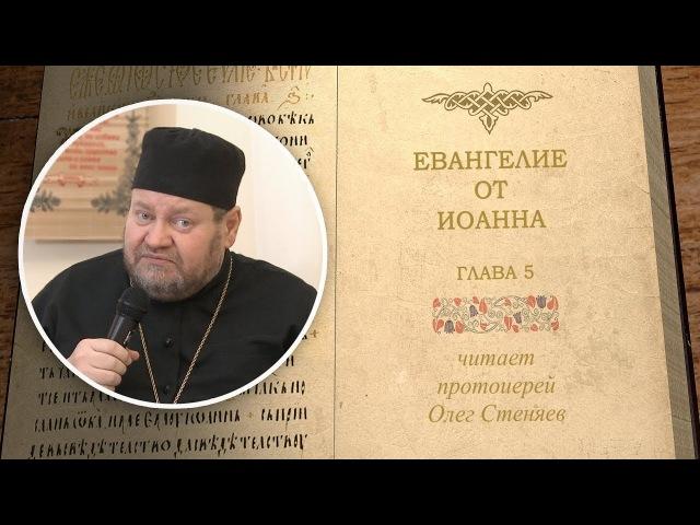 Евангелие от Иоанна Глава 5 Священник Олег Стеняев Библейский портал