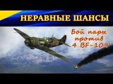 ДРАМАТИЧНЫЙ БОЙ ПАРЫ (ЯК-1 и ЛА-5) против 4 МЕССЕРШМИТТОВ BF109. НЕРАВНЫЕ ШАНСЫ, НО МЫ БУДЕМ ИГРАТЬ!