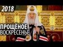 Прощеное Воскресенье 18 02 2018 Патриарх Кирилл. Конфликты Разрушают Человечество
