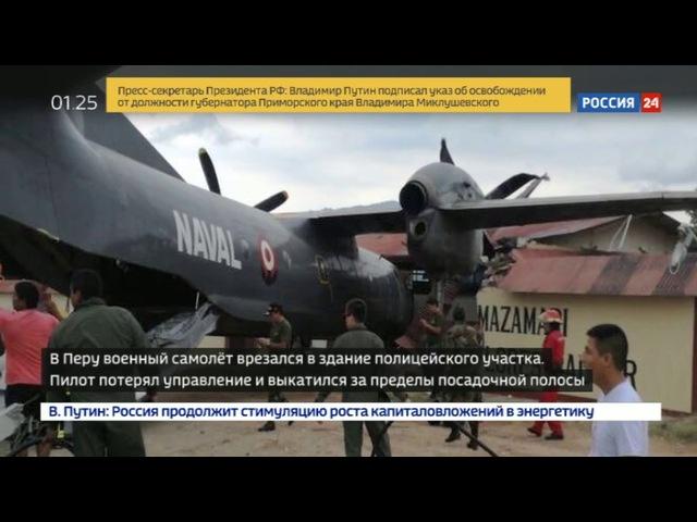 Новости на «Россия 24» • Сезон • Перуанский военный самолет врезался в здание полицейского участка