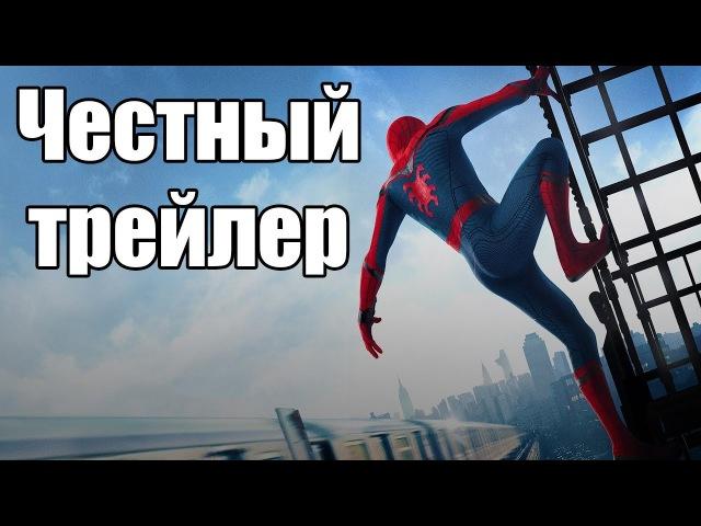 Честный трейлер - Человек паук: Возвращение домой