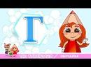 Буква Г Азбука для малышей Алфавит для детей Развивающий мультик для самых мал...