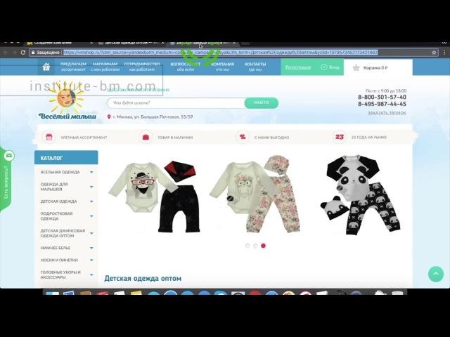 Скринкаст: Быстрая настройка РСЯ на Яндекс Директ для БМ