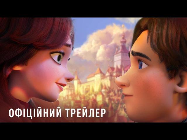 Викрадена принцеса: Руслан і Людмила (прем'єра 07.03.2018)   Офіційний трейлер 1