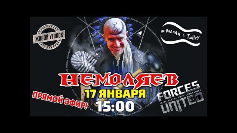 Выпуск 17: В гостях Кирилл Немоляев