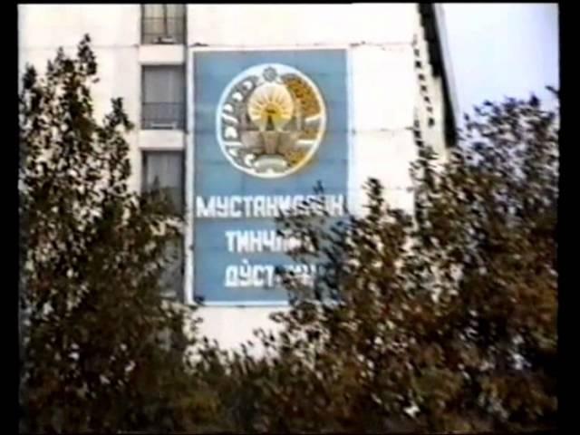 Бухара 1996 год. (5 часть)