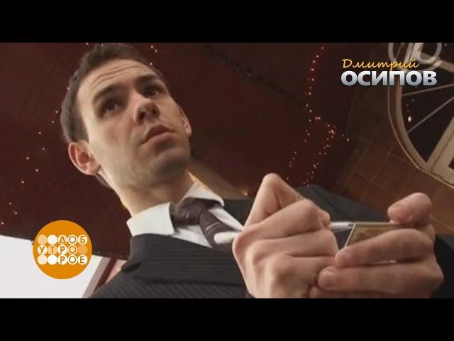 Дмитрий Осипов в программе Доброе утро - 2011