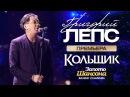 ПРЕМЬЕРА! Григорий ЛЕПС - Кольщик Official Video